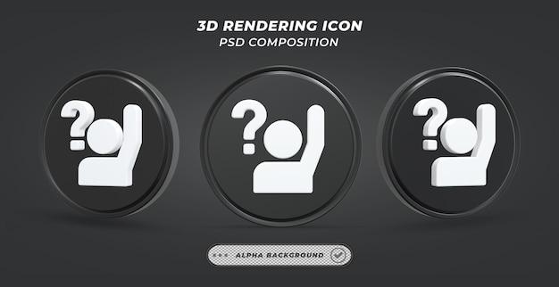 Черно-белый значок вопроса пользователя в 3d-рендеринге