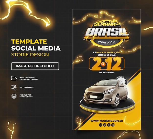 黒ブラジルウィークソーシャルメディアストーリーブラジルテンプレートプレミアムpsdセット01のプロモーションキャンペーン