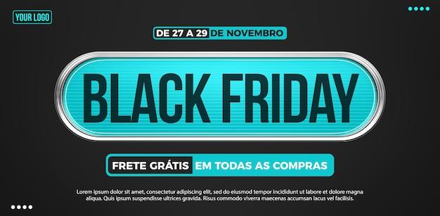 ブラックフライデーバナーブラジルでのすべての購入で送料無料