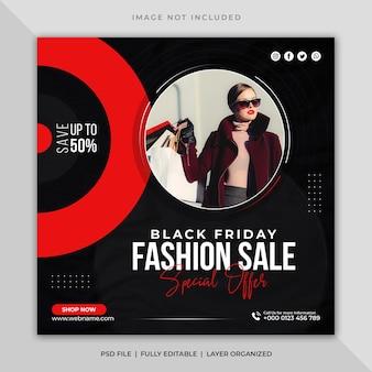 Черная пятница распродажа в социальных сетях или шаблон веб-баннера