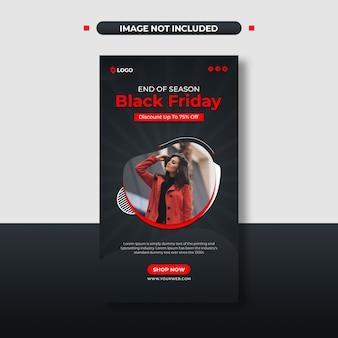 Сообщение в социальных сетях о сезонной распродаже черной пятницы и шаблон истории в instagram