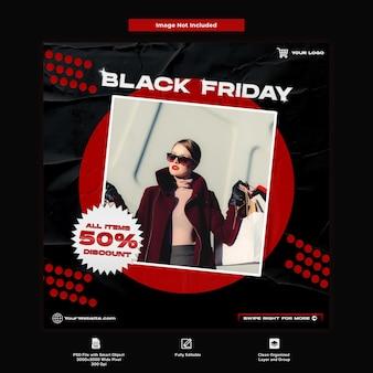블랙 프라이데이 쇼핑 소셜 미디어 템플릿