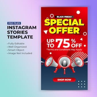 Instagram投稿ストーリーデザインテンプレートの黒い金曜日の特別オファープロモーション