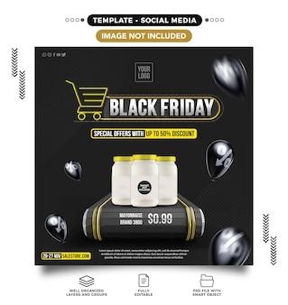 블랙 프라이데이 슈퍼마켓 피드 템플릿 최대 50개 할인