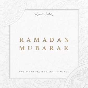 Blessing for ramadan card template