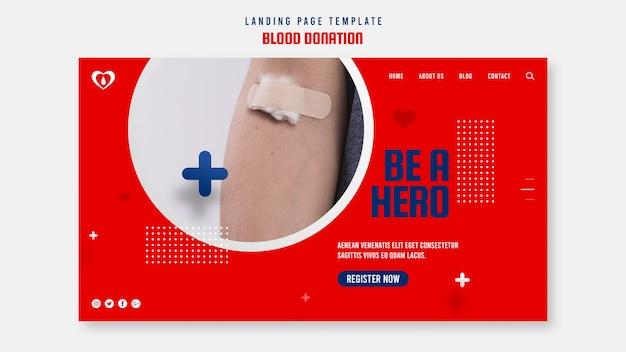 献血ランディングページ