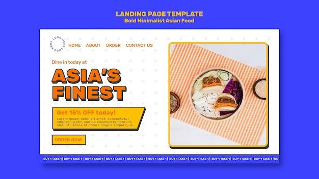 大胆なミニマリストのアジア料理のランディングページ
