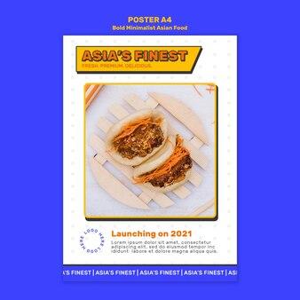 大胆なミニマリストアジア料理ポスターデザイン