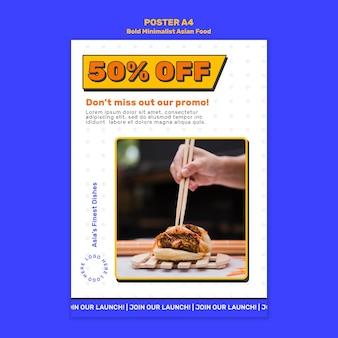 Смелый минималистский плакат с азиатской кухней