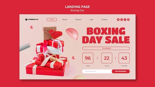 Шаблон целевой страницы дня подарков