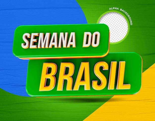 ブラジルの週の 3 d レンダリング