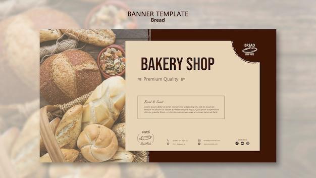빵 배너 템플릿