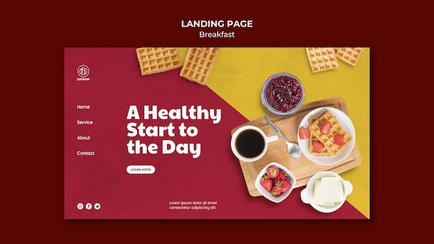 朝食のランディングページ