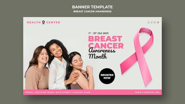 乳がん啓発水平バナーテンプレート