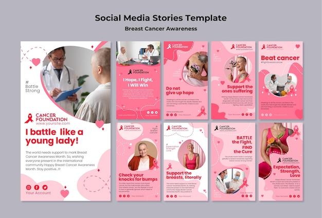 乳がん啓発ソーシャルメディアストーリーコレクション