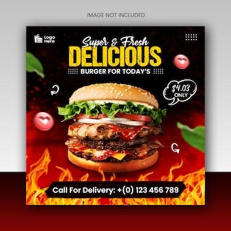 Шаблон оформления публикации в социальных сетях burger food banner
