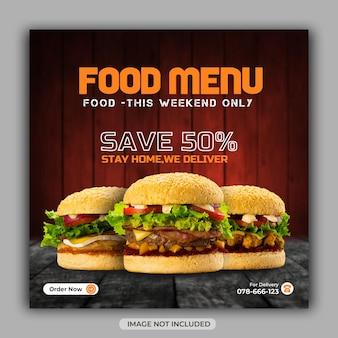 버거 음식 메뉴 소셜 미디어 웹 배너 또는 인스타그램 포스트 디자인 템플릿