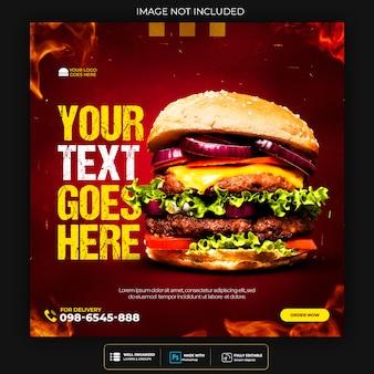 ハンバーガーメニュープロモーションソーシャルメディアバナーテンプレート