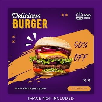 Шаблон рекламного баннера burger меню
