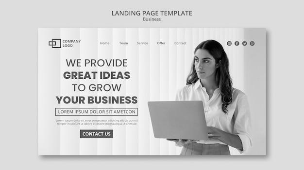 ビジネスのランディングページ