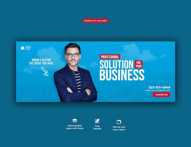사업 추진 및 기업 facebook 표지 템플릿