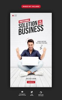 사업 추진 및 기업 instagram 스토리 템플릿 무료 PSD 파일