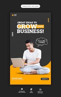 Бизнес-продвижение и корпоративный шаблон истории instagram