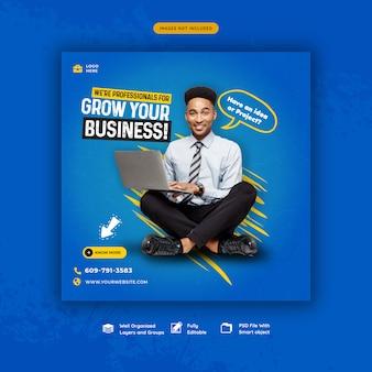 Шаблон продвижения бизнеса и корпоративных баннеров в социальных сетях