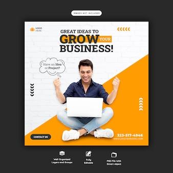 사업 추진 및 기업 소셜 미디어 배너 서식 파일