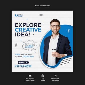 사업 추진 및 기업 소셜 미디어 게시물 배너 템플릿