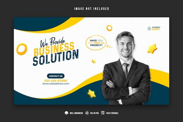 ビジネスプロモーションと企業のwebバナーデザインテンプレート