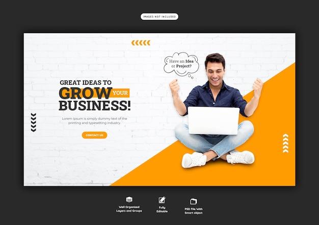 사업 추진 및 기업 웹 배너 서식 파일