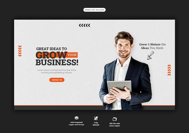 사업 추진 및 기업 웹 배너 서식 파일 무료 PSD 파일