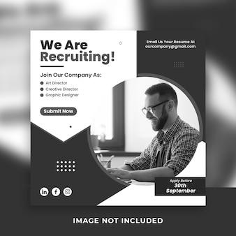 Бизнес, который мы нанимаем сотрудника, работа, шаблон для баннера в социальных сетях