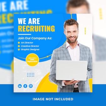 私たちが採用しているビジネス従業員の仕事ソーシャルメディアバナー投稿テンプレート