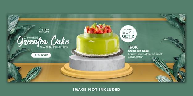 レストランプロモーション用のケーキメニューfacebookカバーバナーテンプレート