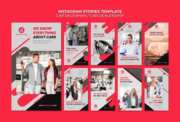 자동차 대리점 소셜 미디어 스토리 컬렉션