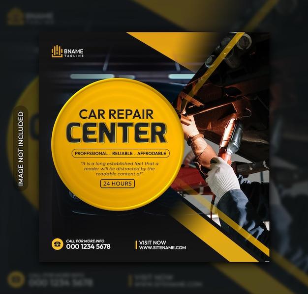 車の修理センターの正方形のチラシまたはinstagramのソーシャルメディアの投稿テンプレート