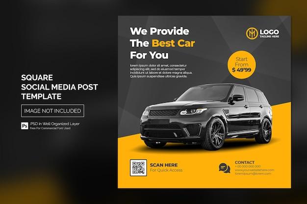 자동차 소셜 미디어 instagram 게시물 또는 정사각형 웹 배너 광고 템플릿