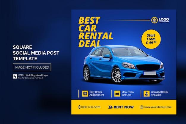 車のソーシャルメディアinstagramの投稿または正方形のwebバナー広告テンプレート