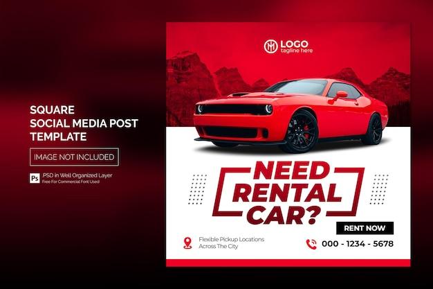 Автомобиль в социальных сетях instagram post или square web banner advertising template