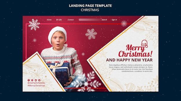 お祝いのクリスマスのランディングページテンプレート