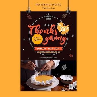 Праздничный шаблон для печати на день благодарения
