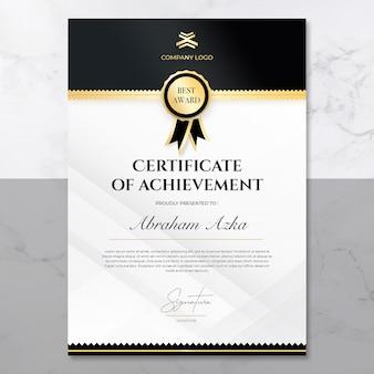 Сертификат достижения шаблона