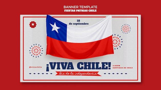 チリ国際デーのバナーデザイン