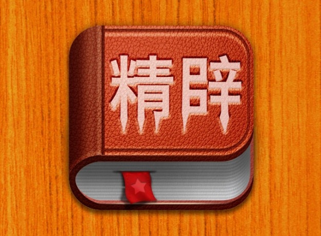 Chinese book icon with red ribbon and leather cover