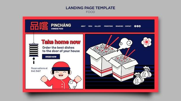 중국 음식 방문 페이지 무료 PSD 파일