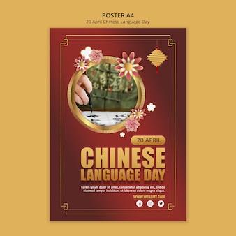 中国語の日のポスターテンプレート