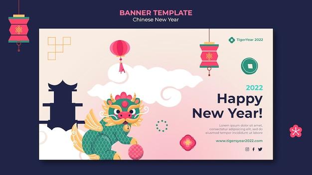 Modello di banner orizzontale del capodanno cinese