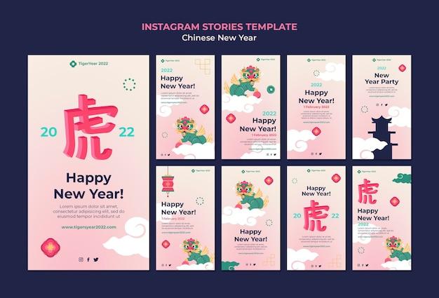 中国の旧正月のインスタグラムストーリーセット
